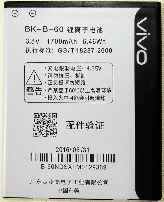 VIVO Mobile Battery For  VIVO Y11- BK60
